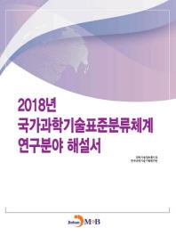 2018년 국가과학기술표준분류체계 연구분야 해설서