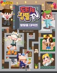 도티&잠뜰 스토리북-방탈출 대작전