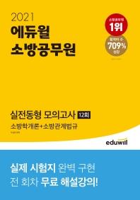 에듀윌 소방학개론+소방관계법규 실전동형 모의고사 12회(소방공무원)(2021)