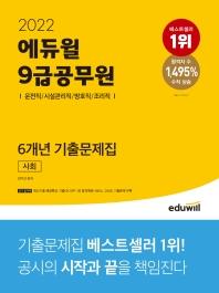2022 에듀윌 9급 공무원 6개년 기출문제집 사회