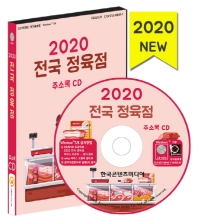 전국 정육점 주소록(2020)(CD)