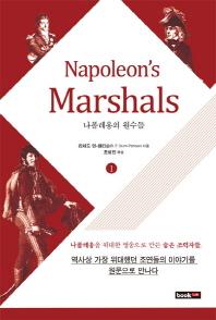 Napoleons Marshals(나폴레옹의 원수들). 1