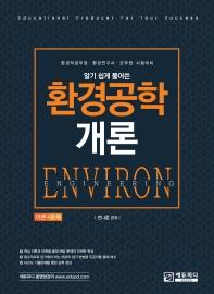 알기 쉽게 풀어쓴 환경공학개론 이론+문제