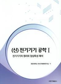 신 전기기기 공학. 1