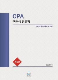 CPA 객관식 경영학(2021)