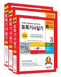 토목기사실기 세트(2021)