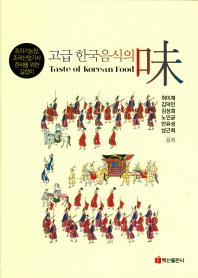 고급 한국음식의 미