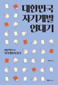 대한민국 자기계발 연대기