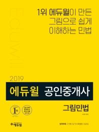 그림민법 공인중개사(2019)