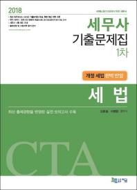 세법 기출문제집(세무사 1차)(2018)