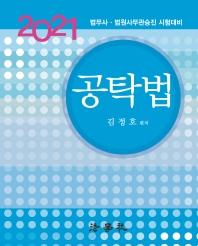 공탁법(2021)