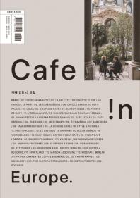 카페 인 유럽(Cafe !n Europe)