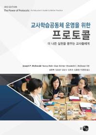 교사학습공동체 운영을 위한 프로토콜