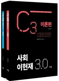 이현재 C3 사회 3.0 이론편+문제편 세트
