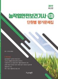 농작업안전보건기사 1차 단원별 평가문제집(2019)