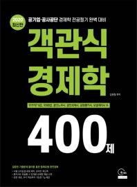 객관식 경제학 400제(2020)