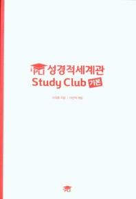 PLI 성경적세계관 Study Club 기본