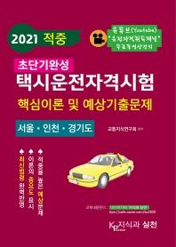적중 초단기완성 택시운전자격시험 핵심이론 및 예상기출문제(2021)