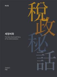 세정비화(稅政秘話)