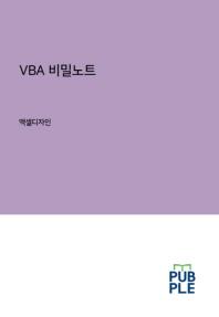 VBA 비밀노트 (컬러판)