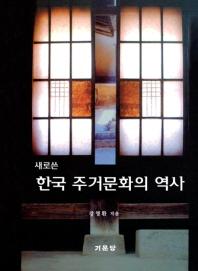 새로쓴 한국 주거문화의 역사