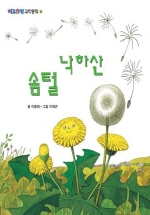 둥둥 솜털낙하산(삼성당 과학동화 18)