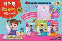퓨처북-콩순이 유치원 국영수 세트