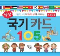 생생 국기카드 105