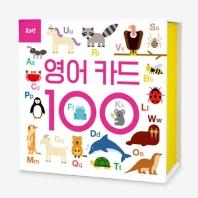뮤고랑 영어 카드 100