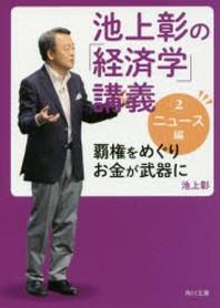 池上彰の「經濟學」講義 2