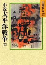 小說太平洋戰爭 2