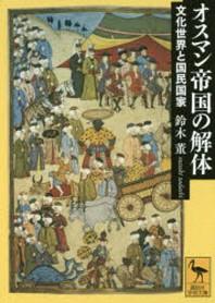 オスマン帝國の解體 文化世界と國民國家