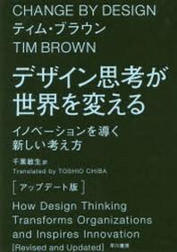 デザイン思考が世界を變える イノベ-ションを導く新しい考え方