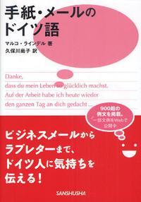 手紙.メ―ルのドイツ語
