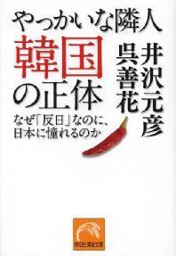 やっかいな隣人韓國の正體 なぜ「反日」なのに,日本に憧れるのか