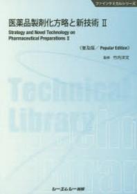 醫藥品製劑化方略と新技術 2 普及版