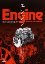 エンジン 熱と流れの工學
