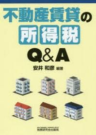 不動産賃貸の所得稅Q&A