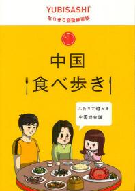中國食べ步き ふたりで遊べる中國語會話