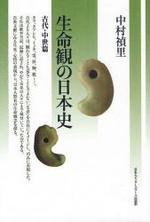 生命觀の日本史 古代.中世篇