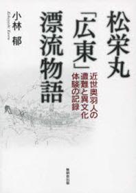 松榮丸「廣東」漂流物語 近世奧羽人の遭難と異文化體驗の記錄