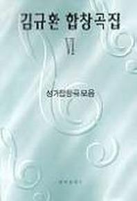 김규환 합창곡집 6(성가합창곡모음)