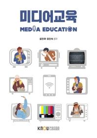 미디어교육(1학기, 워크북포함)