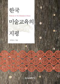 한국 미술교육의 지평