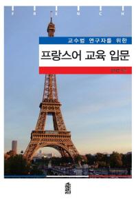 교수법 연구자를 위한 프랑스어 교육 입문
