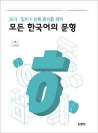 쓰기 말하기 능력 향상을 위한 모든 한국어의 문형