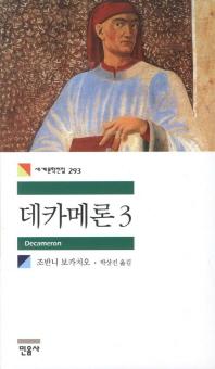 데카메론. 3