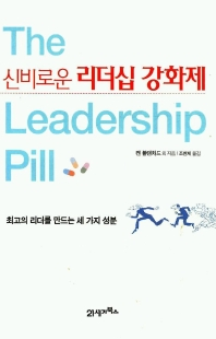 신비로운 리더십 강화제