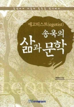 송욱의 삶과 문학(에고티스트)