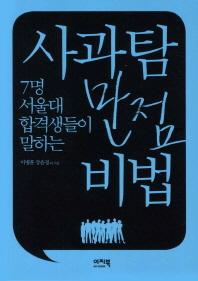 7명 서울대 합격생들이 말하는 사과탐 만점 비법